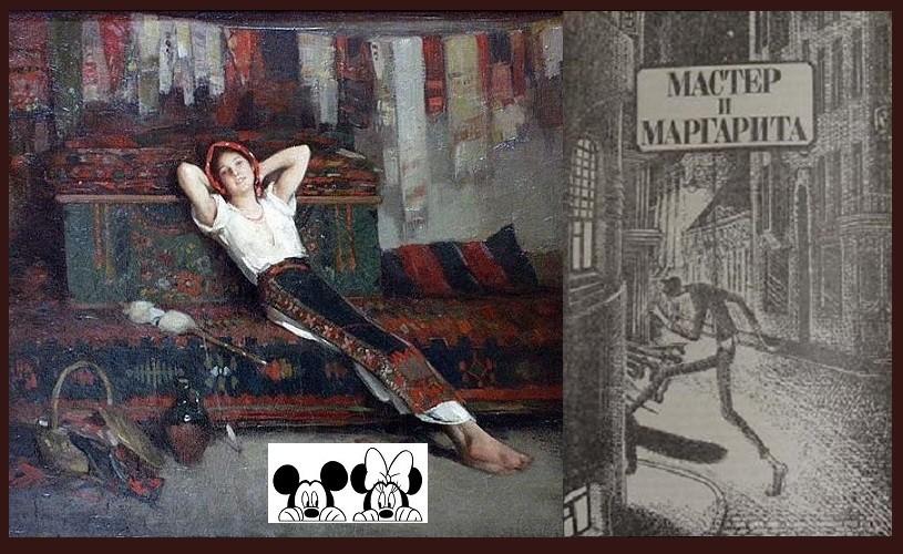 Grigorescu, Bulgakov, Mickey & Minnie Mouse