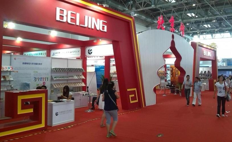 România, în premieră la Târgul Internațional de Carte de la Beijing (26 – 30 august)