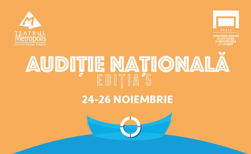 AUDIȚIE NAȚIONALĂ 2017, ediția a V-a 24 – 26 noiembrie. Concurs al tinerilor actori