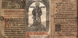 Ziua Culturii Naţionale. Trei manuscrise tipărite în secolul al XVII-lea, prezentate la MNIR