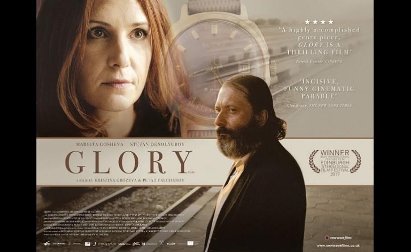 """""""Glory"""", un film despre corupţia din Bulgaria, a câştigat trofeul Cinepolitica 2018"""