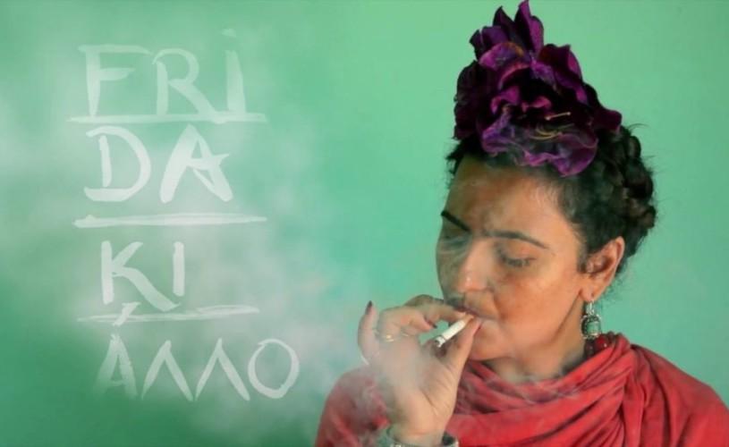 Conferințele FITS 2019: O Frida Kahlo impresionantă, fragmentată – și grecească